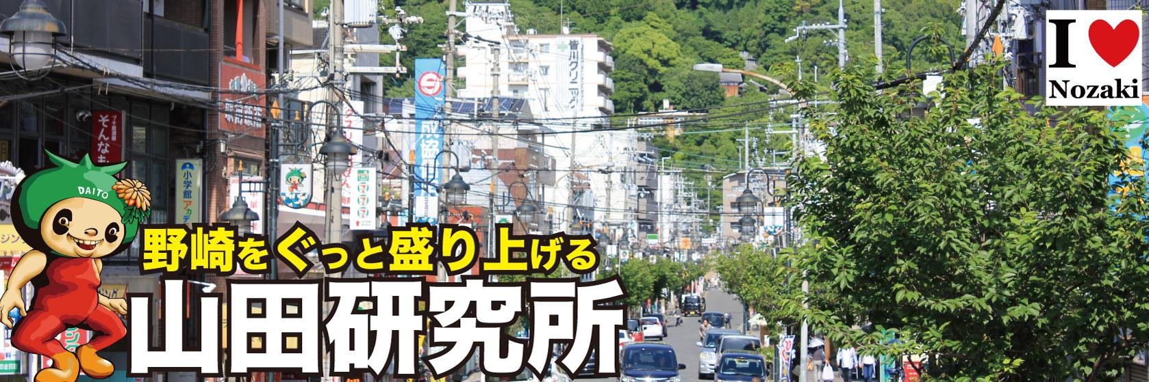 山田研究所@野崎参道商店街